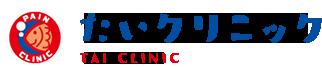 鶴ヶ峰・二俣川にある泌尿器科ならたいクリニック