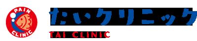 PAIN CLINIC たいクリニック TAI CLINIC