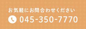 お気軽にお問合わせください 045-350-7770